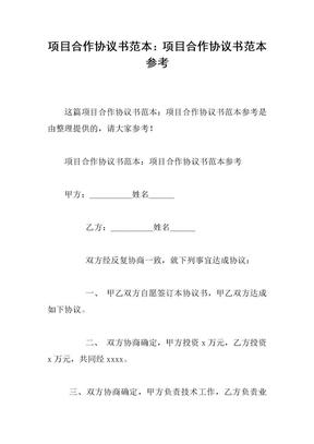 项目合作协议书范本:项目合作协议书范本参考.docx