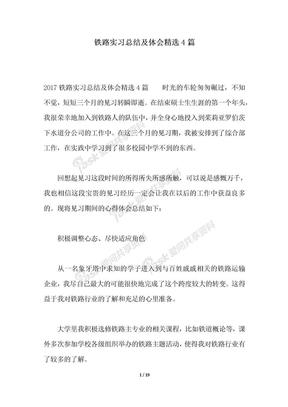 2018年铁路实习总结及体会精选4篇.docx