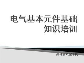 电气元件基础知识培训课件.ppt
