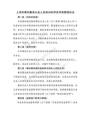 (最新)上海市餐饮服务从业人员培训和评估考核管理办法.doc