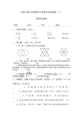北师大版六年级数学上册第三单元测试题.doc
