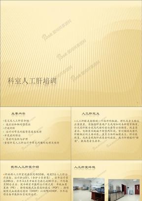 人工肝治疗ppt课件(完).ppt