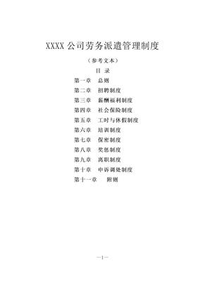 劳务派遣单位用工管理规章制度.docx