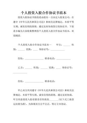 个人投资入股合作协议书范本.docx