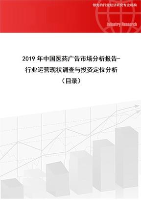 2019年中国医药广告市场分析报告-行业运营现状调查与投资定位分析.doc