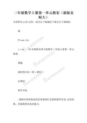 二年级数学上册第一单元教案(新版北师大).doc