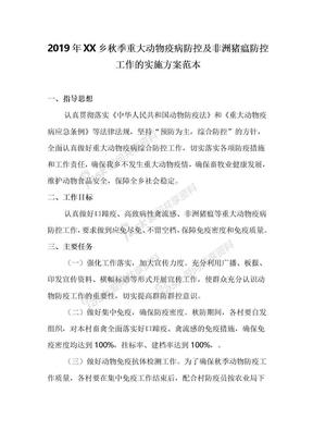2019年XX乡秋季重大动物疫病防控及非洲猪瘟防控工作的实施方案范本.doc