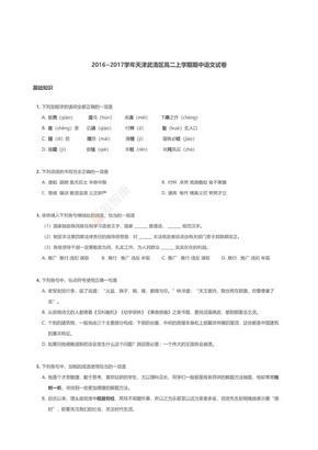 2016~2017学年天津武清区高二上学期期中语文试卷.pdf