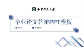 南京师范大学毕业论文答辩PPT模板〖绝对精品〗.pptx