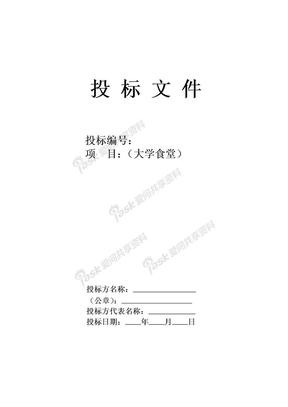 大学食堂投标书样本经典版拟定.doc