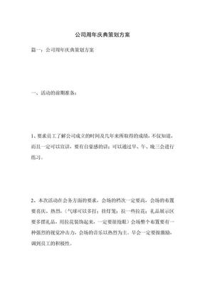 公司周年庆典策划方案.doc