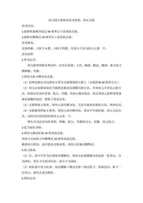 幼儿园大班体育活动教案《快乐皮筋》.docx