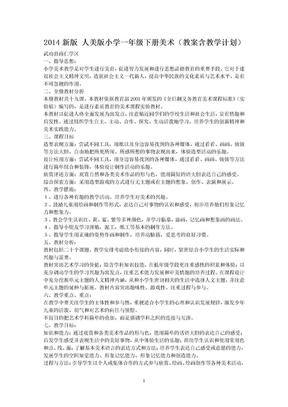 2014新版_人美版小学一年级下册美术教案.doc