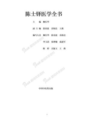 陈士铎医学全书 .doc