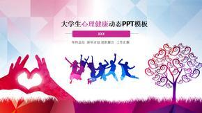 大学生心理健康教育运动版演示PPT模板.pptx
