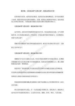 """董田林:它们是血管""""天然支架"""",软化血管还不贵!.docx"""