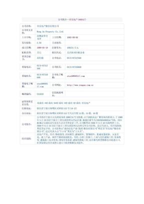浙江省上市公司名单.docx