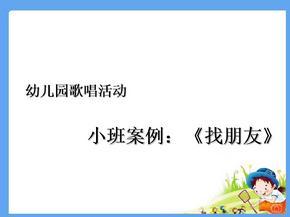 【5A版】小班音乐游戏 《找朋友》.ppt