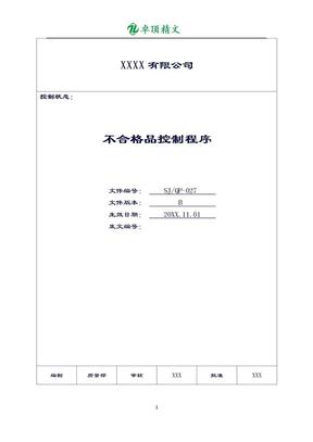 IATF16949程序文件27不合格品控制程序.docx