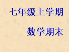 人教版七年级数学上册课件-期末总复习-(共79张PPT).ppt