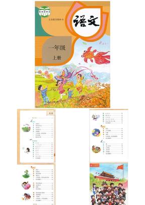 新人教版一年级上册语文电子课本.pptx