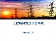 工程系统工作汇报20101120_最终版..ppt