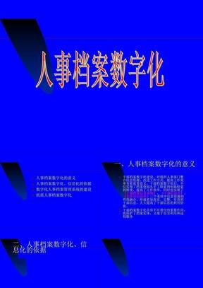 人事档案数字化.ppt