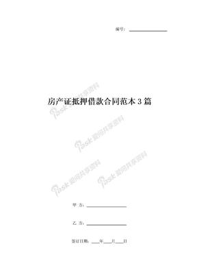 房产证抵押借款合同范本3篇.doc