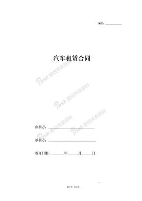 租车合同协议(带司机)-在行文库.doc