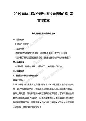 2019年幼儿园小班新生家长会活动方案+发言稿范文.doc