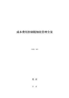 1-(新版)精细化成本费用管控方案.doc