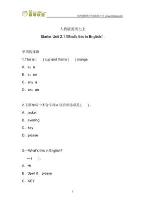 人教版英语七年级上习题4 Starter Unit 2.1 What's this in English? 单词篇.docx