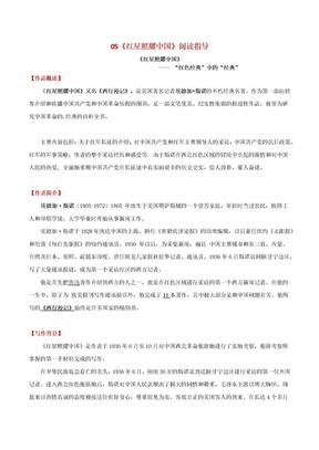 2020年中考语文常考名著专题09 《红星照耀中国》阅读指导.docx