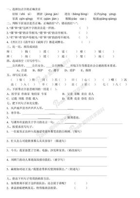 小学四年级语文测试题及答案.doc
