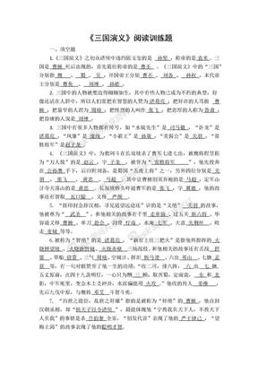 《三国演义》阅读训练题(含答案).docx
