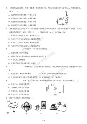 初中物理电学经典题--(带答案).doc