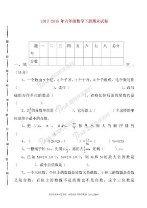 2019—2020年最新最新北师大版六年级数学下册期末测试题(精品试卷).doc