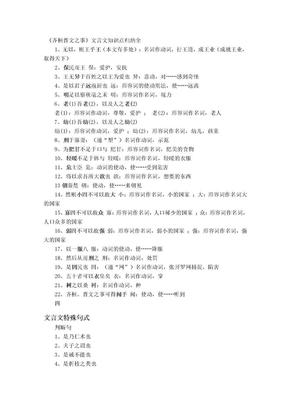齐桓晋文之事文言文知识点归纳(全).doc