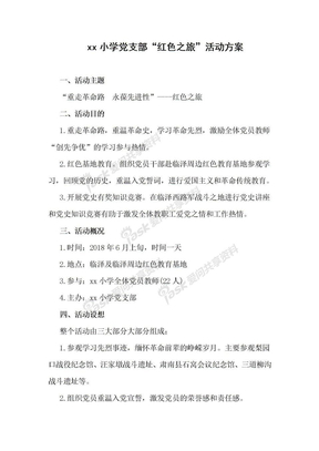 xx小学党支部红色之旅活动方案.docx
