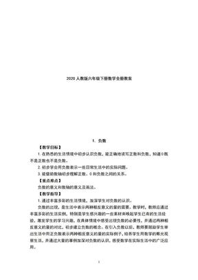 2020人教版六年级下册数学全册教案.doc