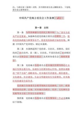 中国共产党地方委员会工作条例(修订对照版).doc