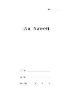 工程施工保证金合同协议书范本-在行文库.doc