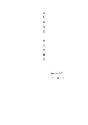 四年级上册英语全册教案.doc