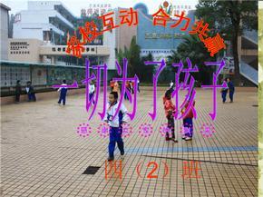 2015年四年级家长会(完美版).ppt