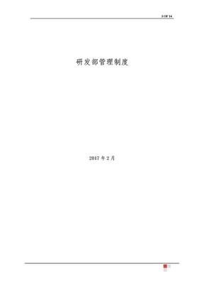 公司研发部管理制度.doc