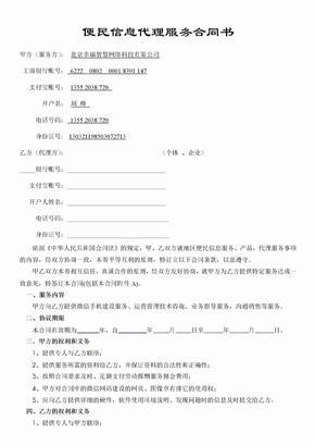 便民信息服务合同范本.doc