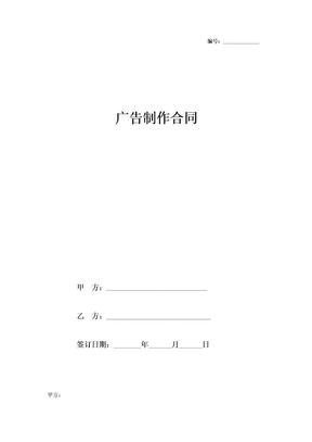 2019年广告制作合同协议书范本.docx