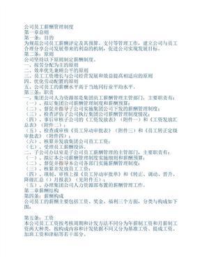 公司员工薪酬管理制度.pdf