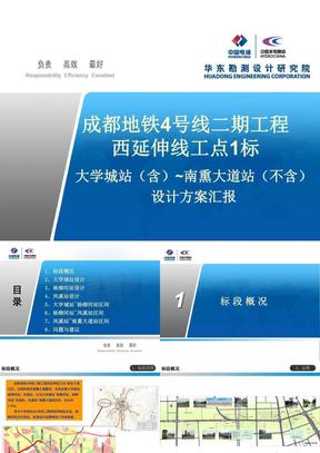 成都地铁4号线二期设计方案汇报20130729.ppt