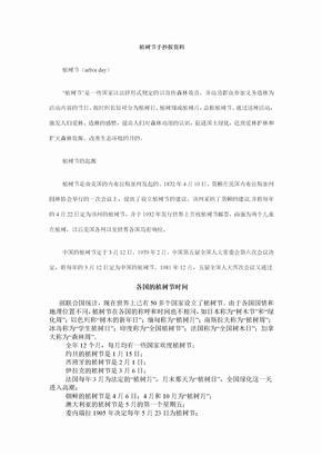 植树节手抄报资料.doc